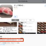すし手帳HDが100円キャンペーンセール