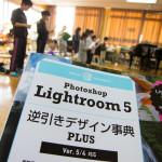 lightroom5逆引きデザイン辞典を読む