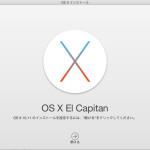 Mac OS X El Capitan(エルキャピタン)をインストールしてみました。